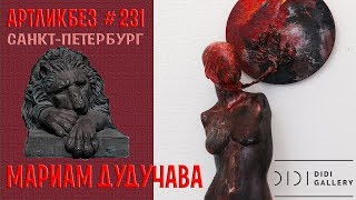 Мариам Дудучава в DiDi Gallery #АРТЛИКБЕЗ № 231