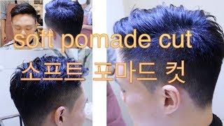 soft pomade cut 소프트 포마드 컷 삼성동미…