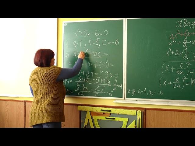 8 клас. Алгебра. Квадратне рівняння. Ч.2.