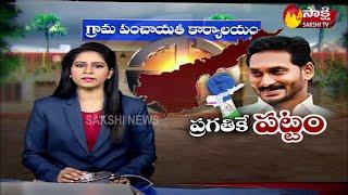Sakshi Ground Report On  AP Local Body Election Results | Sakshi TV
