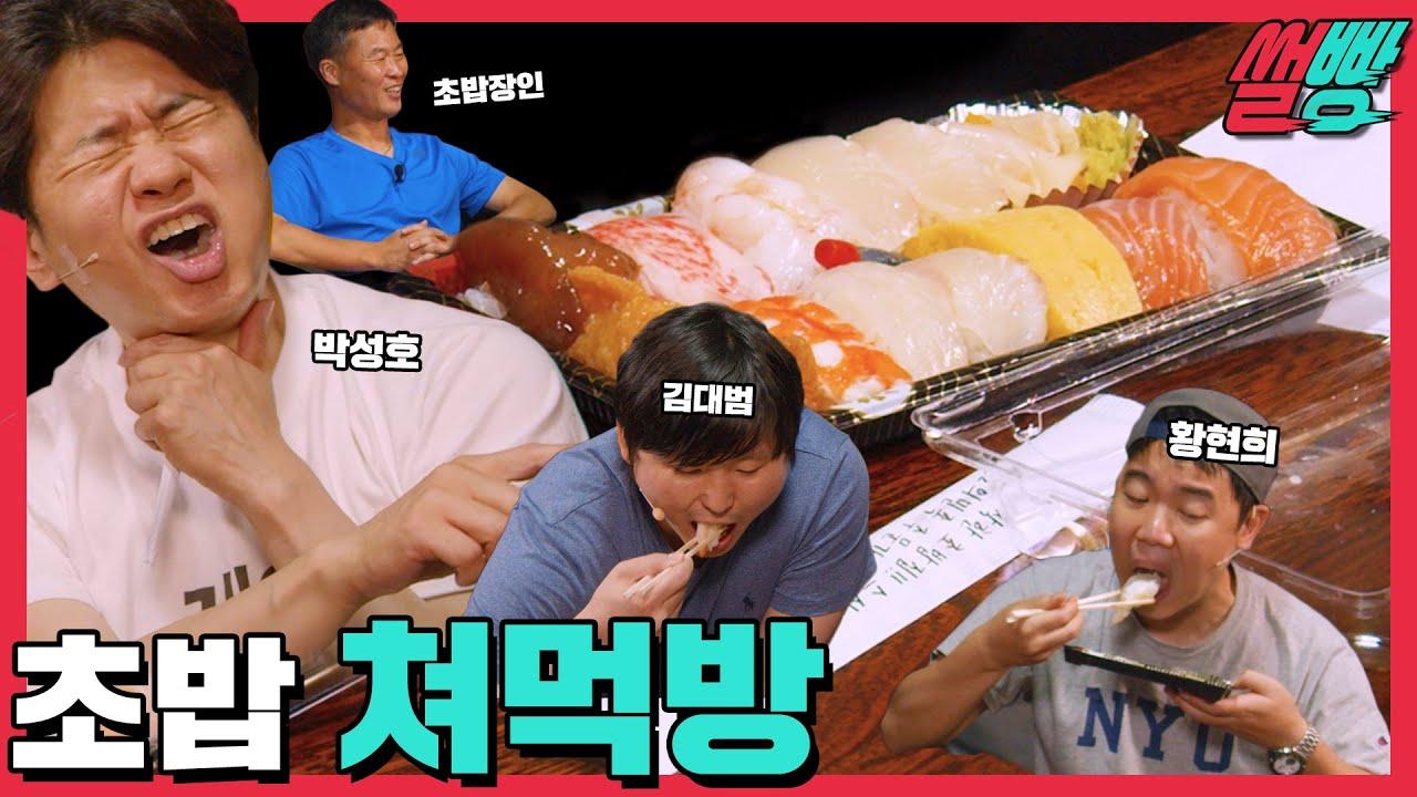 [썰빵] 개그맨들이 초밥 먹는 방법 (개그맨 박성호, 황현희, 김대범, 스시마루)
