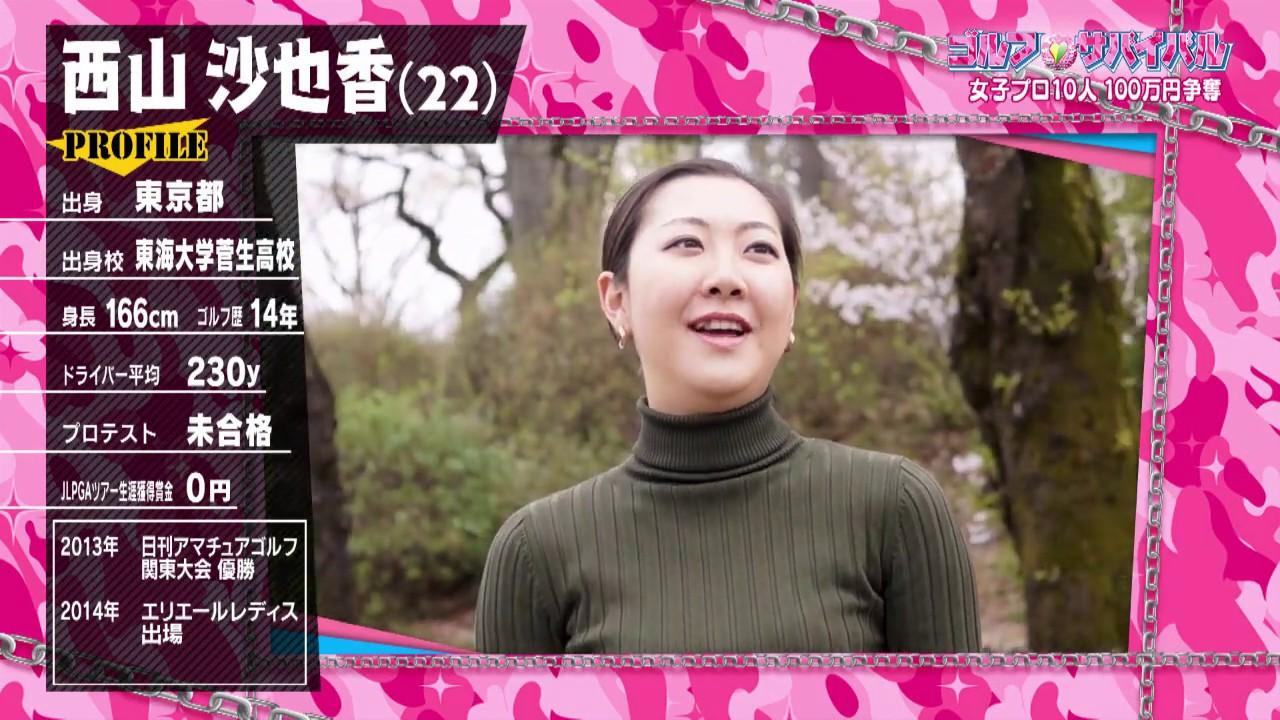 プロテスト 小澤 美奈 瀬