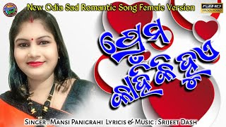 Track: #prema_kahinki_huye ପ୍ରେମ କାହିଁକି ହୁଏ singer: #mansi_panigrahi music: srijeet dash arrange: kuna da & subu lyrics: music label: suvras...