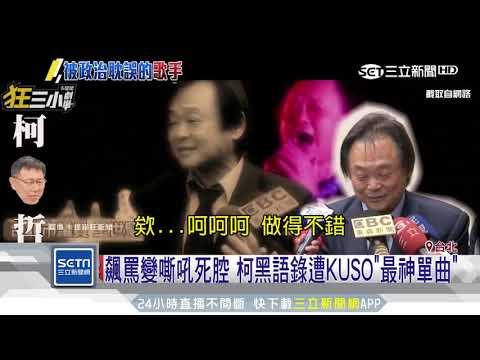 狂!王世堅柯黑語錄 網KUSO成「重金搖滾曲」│三立新聞台