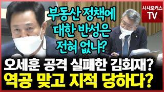 """서울시정 관련해 지적한 김회재에게 오세훈 """"부…"""