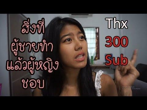 สิ่งที่ผู้ชายทำแบบไม่รู้ตัว แล้วผุ้หญิงชอบ+Thx300Sub | Pangpond Aury