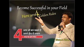 UES#RCM#MUKESH KOTHARI#MLM#NETWORK MARKETING#FOUR GOLDEN RULES