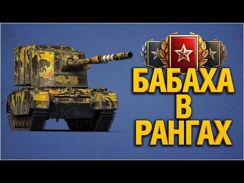 Ранговая БАБАХА FV4005 - Ранговые Бои - Ваншоты