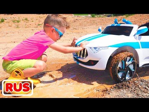 Никита застрял в грязи на детской машине