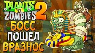 БОСС ПОШЕЛ ВРАЗНОС ► Plants vs. Zombies 2 |2|