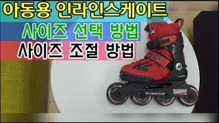 [ 인라인스케이트 ] 아동용 스케이트 사이즈 결정 방법…