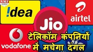 Jio का Effect, Telecom Sector में Free Data Offers की होड़