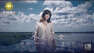 【首播】朱海君-不是不愛(官方完整版MV) HD