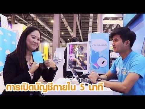 รีวิวการเปิดบัญชีกรุงไทยออนบอร์ดดิ้ง จาก ธ.กรุงไทย : หมดเวลาของความยุ่งยาก และไม่ต้องรอนานอีกต่อไป