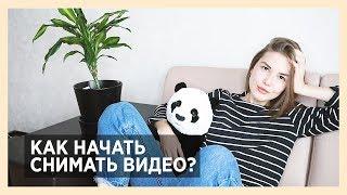 видео: КАК НАЧАТЬ СНИМАТЬ ВИДЕО? Советы, Мотивация и Опыт || Alyona Burdina
