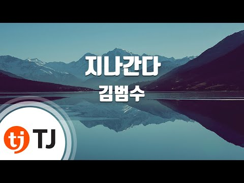 It Will Pass 지나간다_김범수 Kim Bum Soo_TJ노래방 (Karaoke/lyrics/romanization/KOREAN)