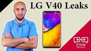 هاتف بخمس كاميرات - LG V40