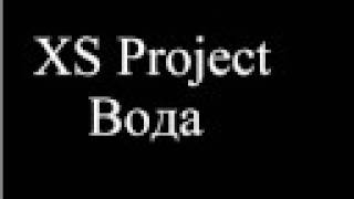 XS Project - Вода