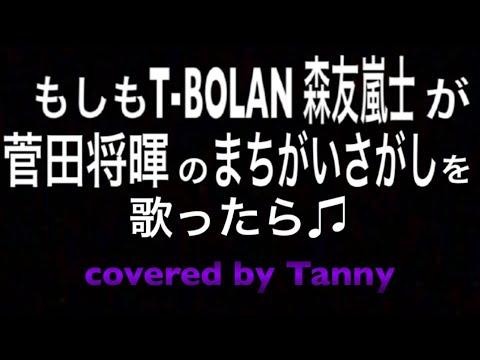 菅田将暉 まちがいさがし T-BOLAN 森友嵐士が歌ったらを歌ってみた♪ covered by Tanny