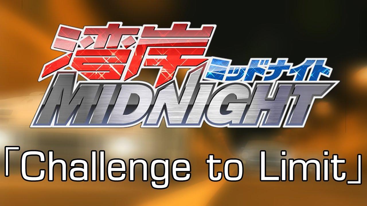 Challenge to Limit - 三留 一純  (Wangan Midnight OST)