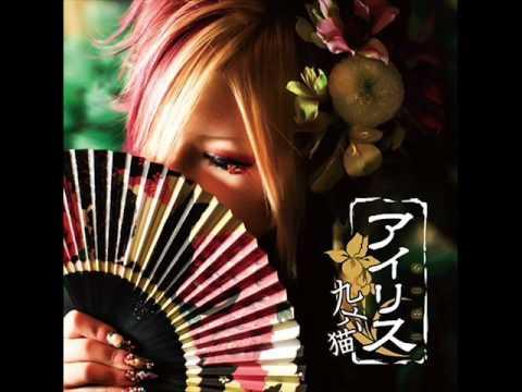 96猫 Iris 11 Shinkai No Little Cry