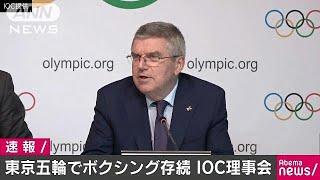 東京五輪 ボクシングは存続へ IOC理事会(19/05/23)