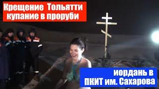 Крещение в России (Тольятти 2019). Купание в иордани