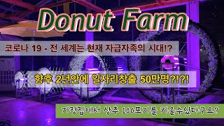 [수경재배] [스마트팜] 도넛팜- 기계사이즈별 소개 /…