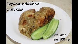 #ППужин / Грудка индейки запеченная с луком в духовке