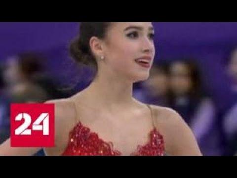 Первое олимпийское золото принесла России фигуристка Алина Загитова - Россия 24