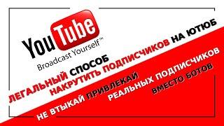 ЛЕГАЛЬНЫЙ СПОСОБ накрутить реальных подписчиков на свой Ютуб канал