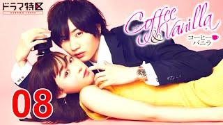 Coffee & Vanilla Ep 8 Engsub - Haruka Fukuhara - Japan Drama