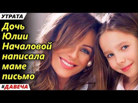 ⚡ Дочь  Юлии  Началовой написала  маме письмо.