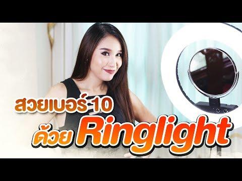 Ring Light | รีวิวไฟแต่งหน้า สวยเบอร์ 10 - วันที่ 17 Oct 2017