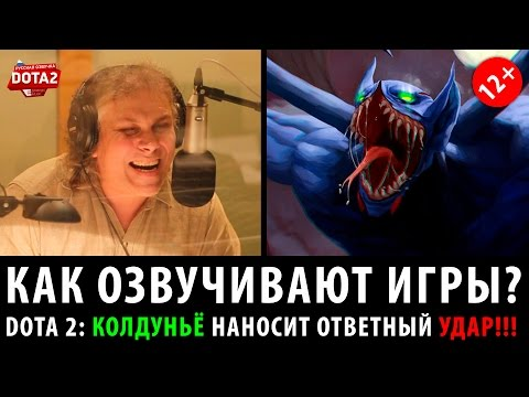 видео: dota 2: Колдуньё vs Русский язык.