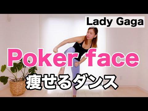 【痩せたいダンス】全身の脂肪燃焼をしておうち時間のストレス発散!|LadyGaga PokerFace