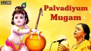 Palvadiyum Mugam - Sudha Ragunathan
