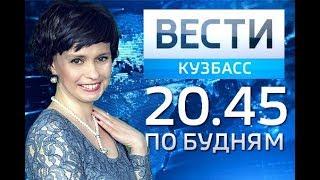 """Вести-Кузбасс 20:45"" от 09.04.18"