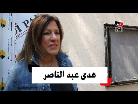 هدى جمال عبد الناصر:«انتخابات الدستور لأستقرار وأمن مصر»  - 16:53-2019 / 4 / 20