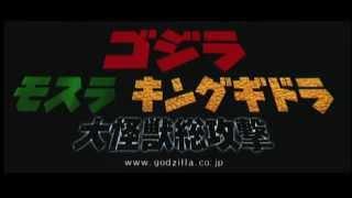 ゴジラ・モスラ・キングギドラ 大怪獣総攻撃 ( 2001)