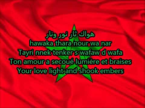 hymne national marocain- with lyrics