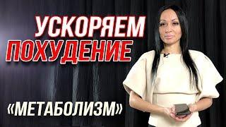 Ускоряем Похудение | Диетолог Татьяна Зайцева