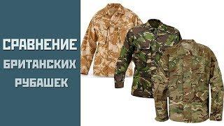 Сравнение британских рубашек S85, S95, PCS, FR