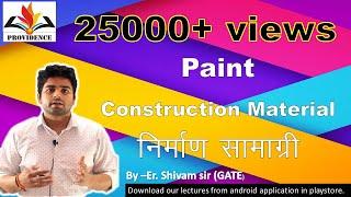 PAINT and VARNISH पेंट एवं वार्निश in hindi medium . ssc je, dmrc juniour engineering exams