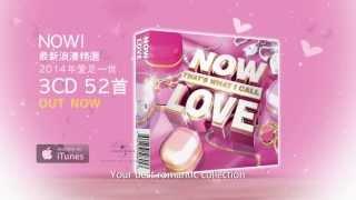 《NOW LOVE》 TVC