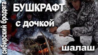 СУРОВЫЙ БУШКРАФТ С ДОЧКОЙ  УКРЫТИЕ В ЛЕСУ.