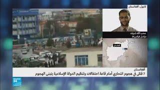 أفغانستان: 9 قتلى في هجوم انتحاري بالقرب من فندق شهير