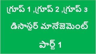 Download Disaster management bits in telugu part 1 for Appsc/Tspsc exams Mp3 and Videos