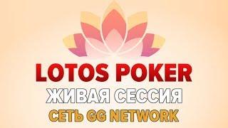 Играем в ЛОТОС покер |  Бесплатное обучение | Школа покера Smart-poker.ru