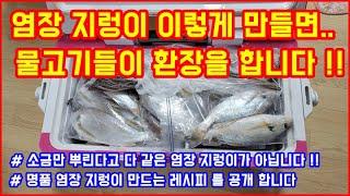 소금만 뿌린다고 다 같은 염장 지렁이 가 아닙니다 !! 물고기들이 환장하는 염장 지렁이 만드는 방법 을 공개 합니다 !!